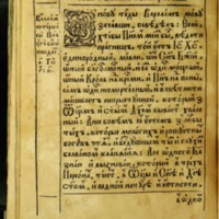 История о Варлааме и Иоасафе