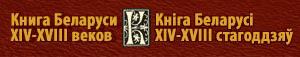 Книга Беларуси XIV-XVIII веков